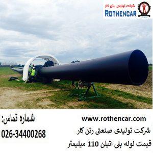 قیمت لوله پلی اتیلن در کرمان